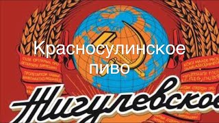 Жигулёвское пиво (венский рецепт) пиво Красного Сулина