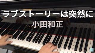 ラブストーリーは突然に〜pianosolo〜