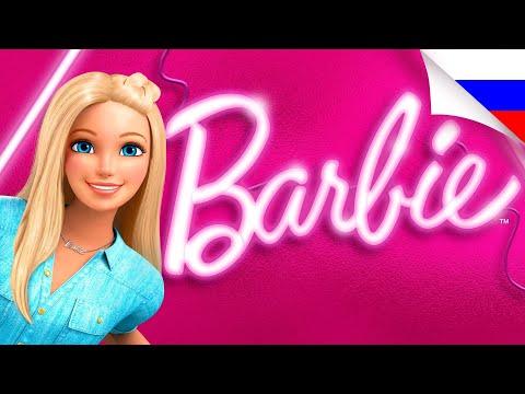 """""""Стремимся только вверх"""" Официальное музыкальное видео   Песни Барби 0+"""