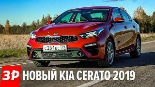 КИА ЦЕРАТО: за что здесь больше миллиона? Kia Cerato 2019 тест в России