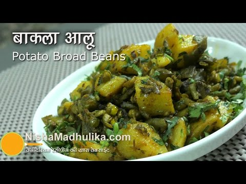 Bakla Aloo sabzi recipe – Fava Beans with Potato Sabzi