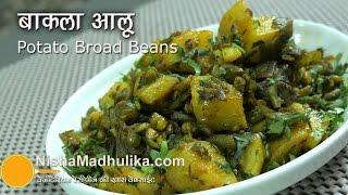 Bakla Aloo sabzi recipe – Fava Beans with Potato Sabzi