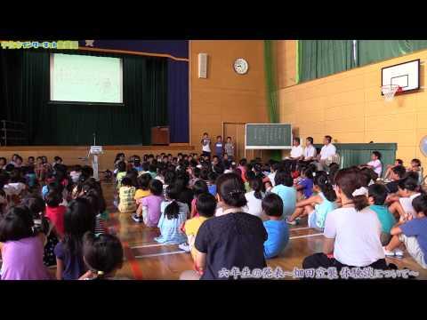 Yatsukan Elementary School