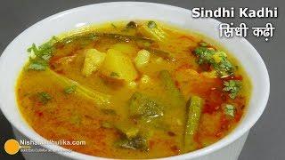 सब्जियों और बेसन की ग्रेवी से बनी खास सब्जी सिन्धी कढी   | Sindhi Kadhi Recipe