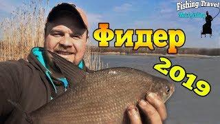 Рыбалка на фидер весна