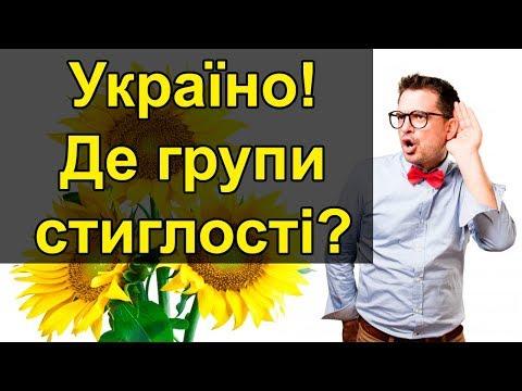 Украина! Где группы спелости?