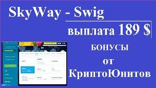 SkyWay Swig Выплата 189$  от КриптоЮнит. Бонусы по программе лояльности.