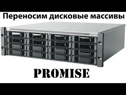 Переносим дисковые массивы Promise (часть 2)