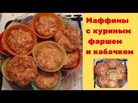 Маффины с куриным фаршем и кабачком