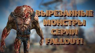 Вырезанные монстры серии Fallout