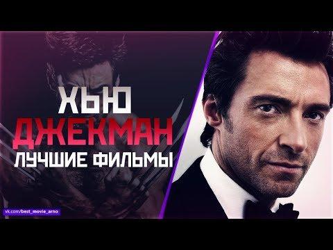 """""""ХЬЮ ДЖЕКМАН"""" Топ Лучших Фильмов"""