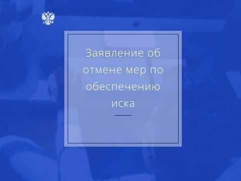 Заявление об отмене мер по обеспечению иска