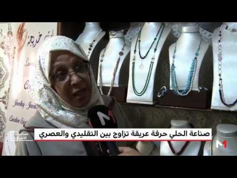 العرب اليوم - شاهد : صناعة الحلي حرفة عريقة تجمع بين التقليدية والعصرية
