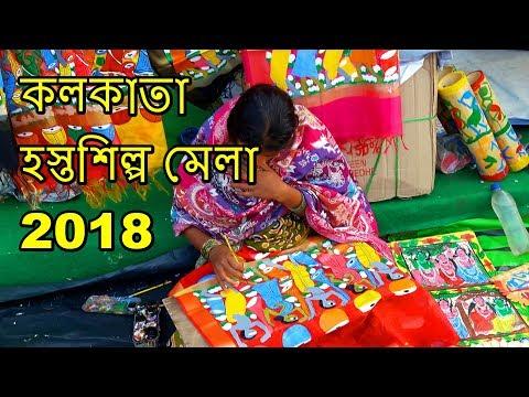 Eco Park Hasta Shilpa Mela Kolkata Handicraft Fair Rajarhat