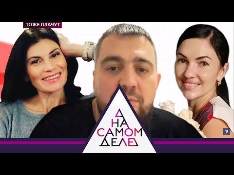 Жена и любовница делят миллионера. На самом деле. Выпуск от 16.12.2019
