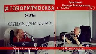 Мнение специалиста. Игорь Гиоргадзе. 01.07.2018