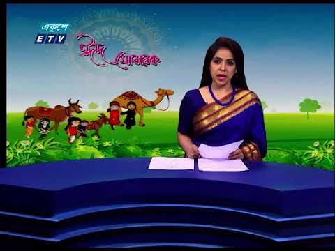 07 PM News || সন্ধ্যা ০৭টার সংবাদ || 22 July 2021 || ETV News