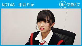 NGT48中井りかが推す、自分の顔の好きなところは?5秒で答えて