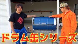 ドラム缶でオリジナルBBQコンロを作る!
