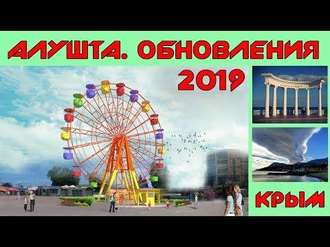 Алушта / Обновление / Крым 2019 / ВЛОГ