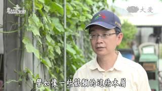【農夫與他的田】20131005 - 詹仁銓的同心田