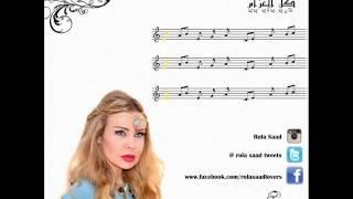 تحميل اغاني كل الغرام رولا سعد MP3
