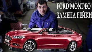 Все правильно сделал: Ford Mondeo - замена рейки, обзор болячек