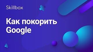 Как продвинуть сайт в Гугл