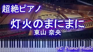 【超絶ピアノ】灯火のまにまに / 東山 奈央(TVアニメ「かくりよの宿飯」OPテーマ)」 【フル full】