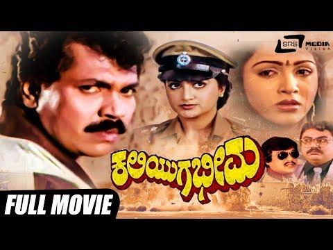 Download Bombay Dada – ಬಾಂಬೆ ದಾದಾ |Kannada Full HD
