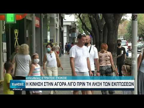 Υποτονική η κίνηση στην αγορά της Θεσσαλονίκης | 19/08/2021 | ΕΡΤ