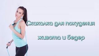 Смотреть онлайн Упражнения со скакалкой для похудения