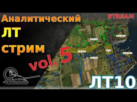 Обучающий ЛТ стрим: ЛТ10 (видео)