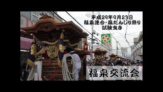 平成29年9月23日堺市だんじり試験曳き 鳳・草部・菱木・美福連合