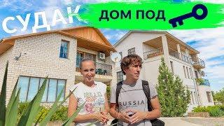 СУДАК ДОМ ПОД КЛЮЧ у моря в Крыму 2018. Обзор жилья!