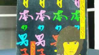 Aneka - Japanese Boy 1981