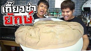 ครัวระเบิด: เกี๊ยวซ่ายักษ์ใหญ่ที่สุดในครัวระเบิด