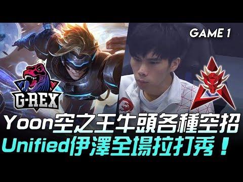 [考古]GRX vs HKA Unified伊澤精彩團戰操作