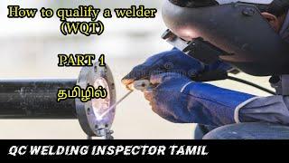Welder qualification test ASME SEC IX | welder performance qualification