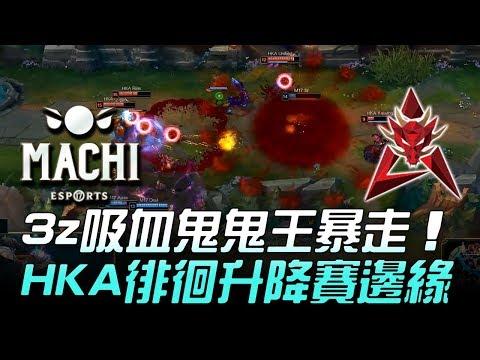 M17 vs HKA 3z吸血鬼鬼王暴走 HKA徘徊升降賽邊緣!Game1