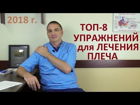 Топ-8 упражнений для лечения плеча. Гимнастика для лечения плечевого сустава.