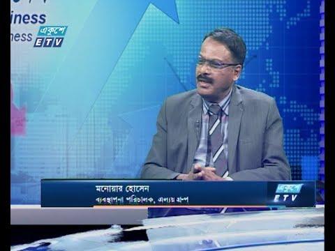 Ekushey business || মনোয়ার হোসেন-এমডি,এলয় গ্রুপ || 22 January 2020 || ETV Business