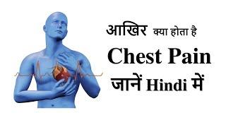 Chest Pain (छाती में दर्द) or Angina Pectoris in Hindi