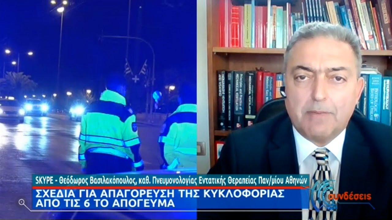 Βασιλακόπουλος: Όχι στην απαγόρευση κυκλοφορίας από τις 6 το απόγευμα ΕΡΤ 29/01/2021