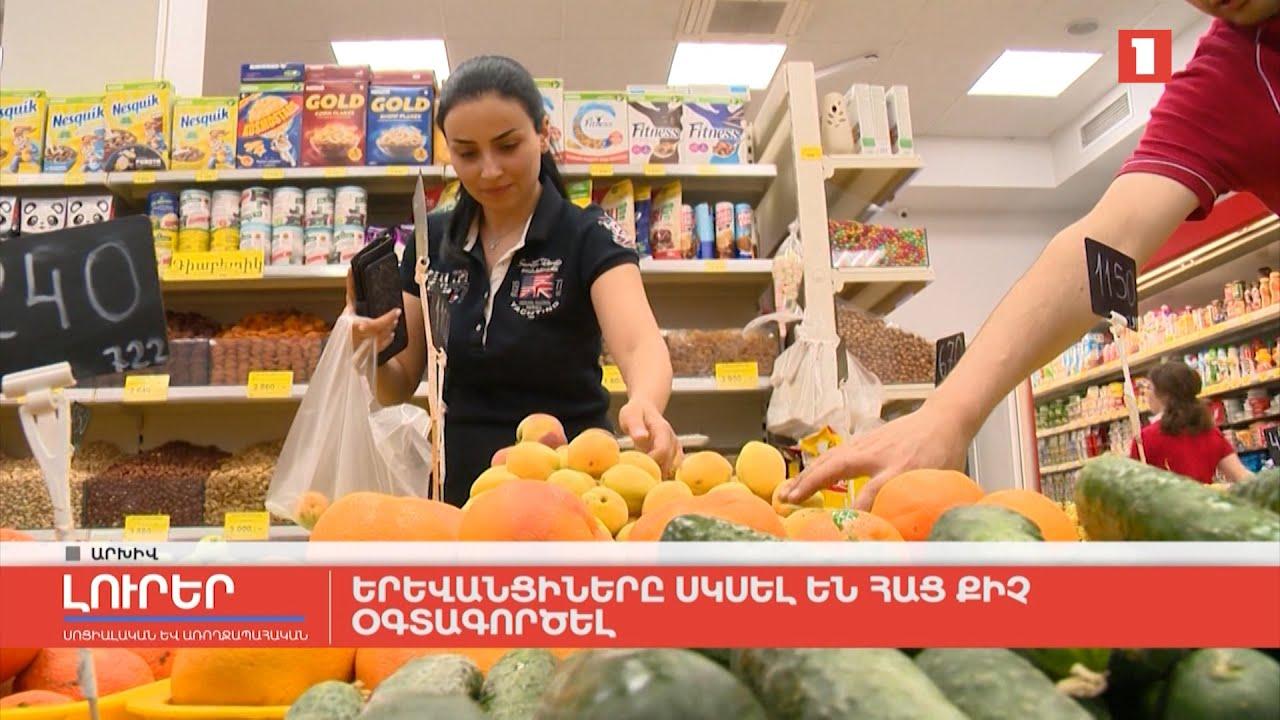 Երևանցիները սկսել են հաց քիչ օգտագործել