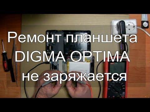 Ремонт планшета DIGMA OPTIMA 7014S не заряжается