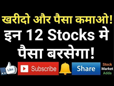 इन 12 Stocks मे पैसा बरसेगा! खरीदो और पैसा कमाओ!