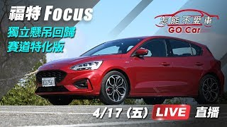 【怎能不愛車】Focus獨立懸吊回歸 賽道特化版 三立新聞網 SETN.com