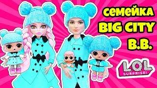 СЕМЕЙКА Биг Сити ББ Куклы ЛОЛ Сюрприз! Мультик Big city LOL Families Surprise Dolls Распаковка LILS