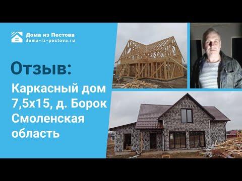 Строительство каркасного дом 7,5х15 Смоленская область, д.Борок